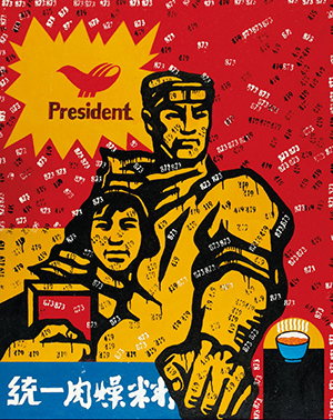 [ G ] Wang Guangyi - Great Criticism Series - President (1993)